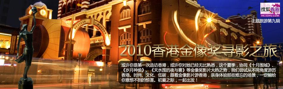 香港金像奖2010,香港金像奖最佳影片,香港旅游攻略,香港旅游景点,香港旅游地图