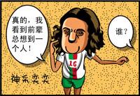 卡瓦略,漫画