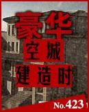 造城运动,增长主义的缩影