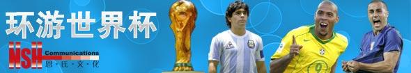 国际足球视频