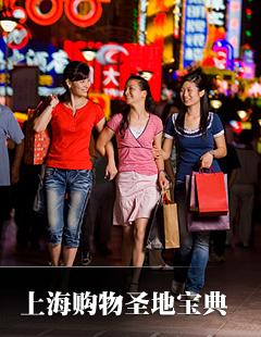 上海地标式购物胜地