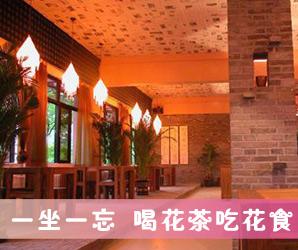美食地图,北京餐厅,婚宴,相亲,北京相亲的餐厅,一坐一忘