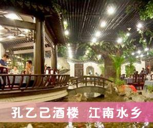 美食地图,北京餐厅,婚宴,相亲,北京相亲的餐厅,孔乙己酒楼