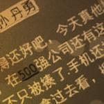 孙丹勇自杀事件