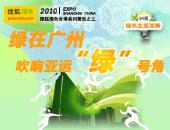 """绿色生活攻略 绿在广州 吹响亚运""""绿""""号角"""