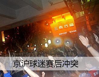 京沪球迷赛后冲突