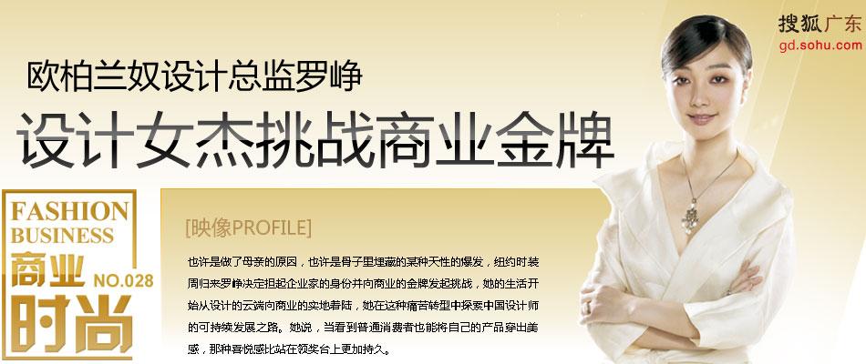 罗峥,欧柏兰奴,中国十佳设计师,金顶奖,高级女装,纽约时装周,人面桃花