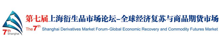 第七届上海衍生品论坛