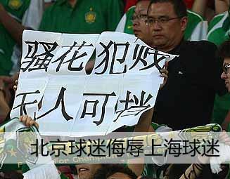 北京球迷侮辱上海球迷