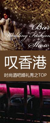 叹香港之时尚酒吧婚礼秀