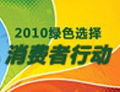 2010绿色选择消费者行动