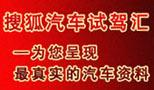 """2010深港澳车展""""千人试驾会"""""""