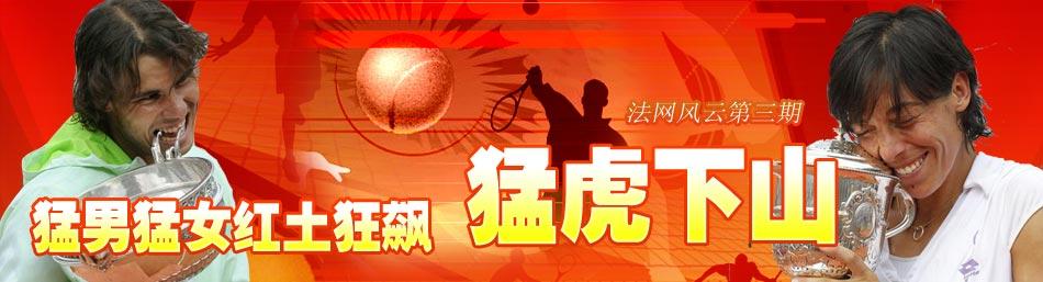 猛男猛女的盛会,2010年法网盘点,法网,2010年法网,法国网球公开赛,索德林,纳达尔,小威,李娜