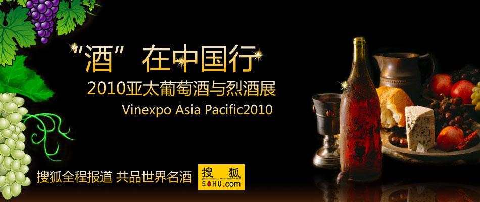 2010亚太葡萄酒与烈酒展览,vinexpo asia pacific 2010