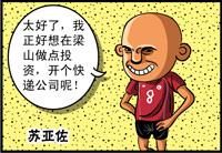 苏亚佐,漫画