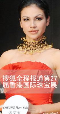 第29届香港国际珠宝展