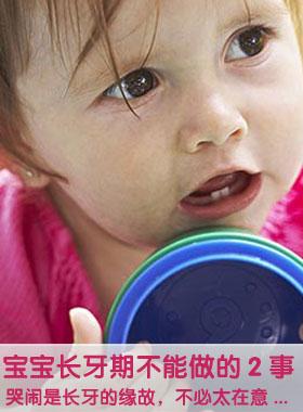 宝宝长牙期不能做的2事