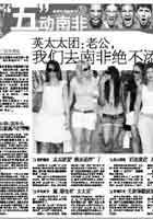 """华商晨报-""""五""""动南非"""