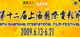 第十二届上海电影节