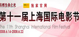第十一届上海电影节