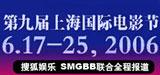 第九届上海电影节