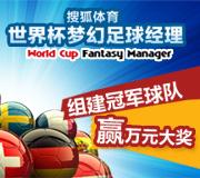 世界杯征文大赛