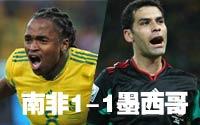 第一场-南非1-1战平墨西哥
