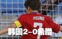第三场-韩国2-0力克希腊