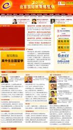 2008北京国际教育博览会