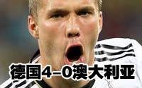 第七场-德国4-0澳大利亚