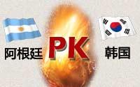 阿根廷VS韩国