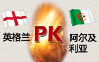 英格兰VS阿尔及利亚
