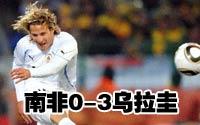 第十七场-乌拉圭3-0南非