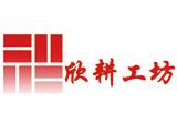 上海欣耕教育信息咨询有限公司