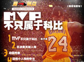 MVP不只属于科比