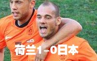 第二十四场-荷兰1-0日本