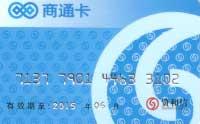 一等奖 1名 价值1500元的北京商通卡