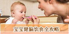 宝宝健脑饮食全攻略