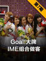 goal大牌,2010世界杯视频