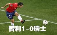 第三十一场-智利1-0瑞士