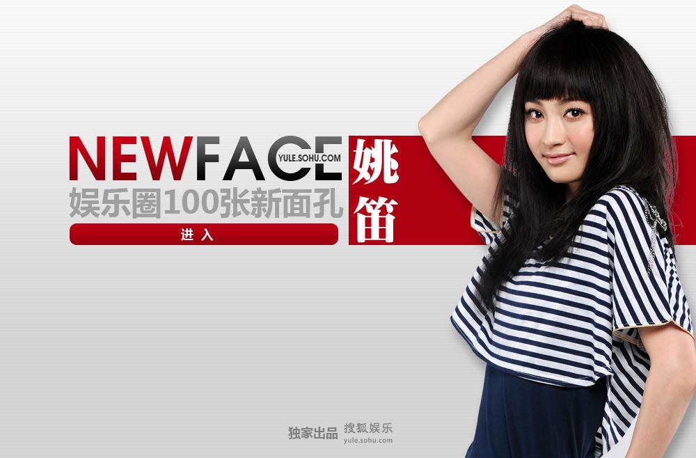 newface姚笛