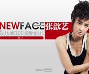 newface:张歆艺