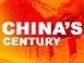 中国世纪:机遇与风险