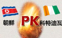 朝鲜VS科特迪瓦