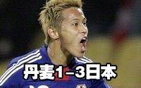 第四十三场-丹麦1-3日本