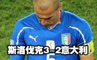 第四十一场-斯洛伐克3-2意大利