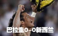 第四十二场-巴拉圭0-0新西兰