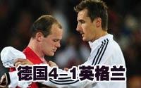 第五十一场-德国4-1英格兰