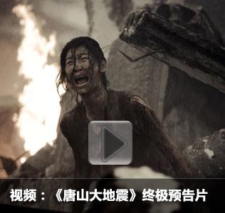 《唐山大地震》终极预告片