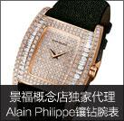 Alain Philippe镶钻腕表